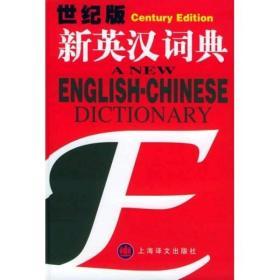 送书签lt-9787532725427-新英汉词典  世纪版