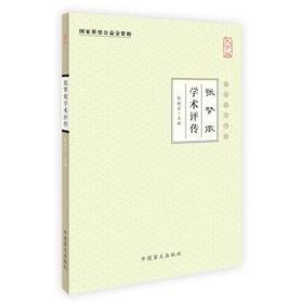 张梦侬学术评传