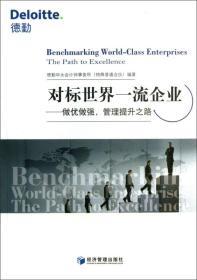 对标世界一流企业:做优做强,管理提升之路