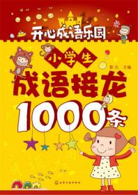 小學生成語接龍1000條
