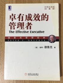 卓有成效的管理者(中英文双语珍藏版 德鲁克管理经典)The Effective Executive 9787111280705