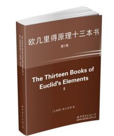 歐幾里得原理十三本書 第2卷