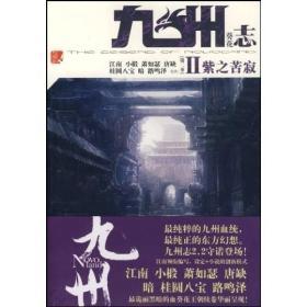 九州志·葵花·紫之苦寂