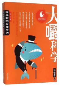 座头鲸的双面生活-动物卷-大嚼科学