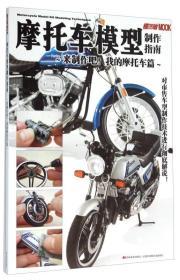 摩托车模型制作指南 来制作吧!我的摩托车篇