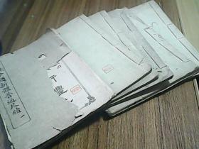 线装书:少年适用分类新体普通尺牍{1.2.3.4.6.7}6本合售