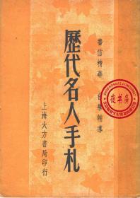 【复印件】历代名人手札-1948年版-