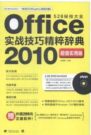Office实战技巧精粹辞典:超值实用版