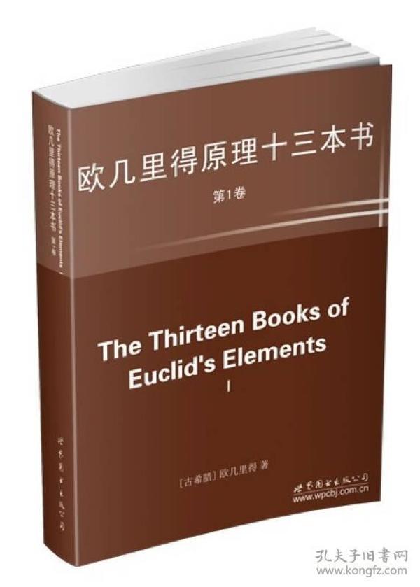 歐幾里得原理十三本書 第1卷