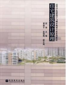 住宅建筑设计原理 段翔 9787040248852