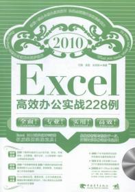 Excel高效办公实战8例