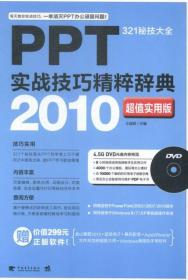 PPT实战技巧精粹辞典:超值实用版:3秘技大全