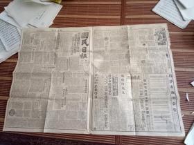 国民日报(湖南版)民国三十七年三月十日