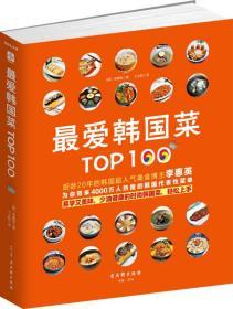 最爱韩国菜Top100:韩国第一大门户网站NAVER搜索量最大,占据 NAVER OpenCast厨房领域第一名,深受4000万韩国人爱戴的超人气美食博主李惠英为你带来易学美味少油健康的韩国人在家最常吃最具代表性的时尚料理