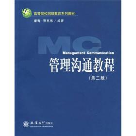 高等院校网络教育系列教材:管理沟通教程(第3版)