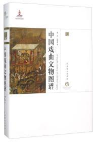 中国戏曲文物图谱