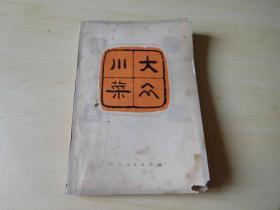 大众川菜【一版一印】