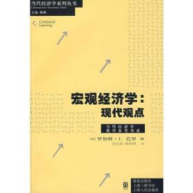 宏观经济学:A Modern Approach