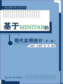 保证正版 基于 MINITAB 的现代实用统计(第二版)(统计数据分析与应用丛书) 马逢时 等 中国人民大学出版社
