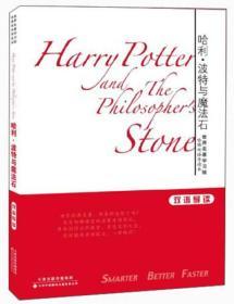 哈利.波特与魔法石 (美)罗琳 天津科技翻译出版公司 9787543332034