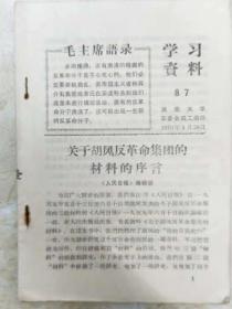 学习资料 87 1970年3月28日【关于胡风反革命集团的材料的序言】