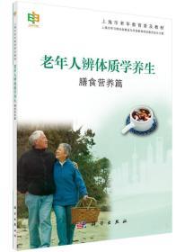 老年人辨体质学养生——膳食营养篇