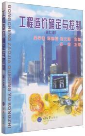 工程造价确定与控制(第7版)