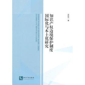 知识产权边境保护制度国际化与本土化研究