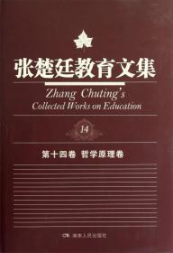 张楚廷教育文集(第14卷):哲学原理卷