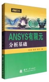 ANSYS有限元分析基础