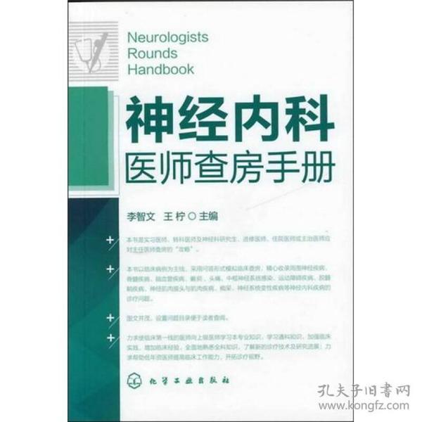 神经内科医师查房手册