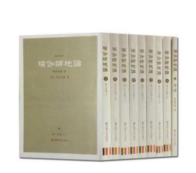 瑜伽师地论(精校标点全本加导读) (全九册) (印)弥勒菩