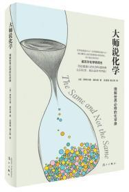 大师说化学:理解世界必修的化学课9787540779542(HZ精品书)