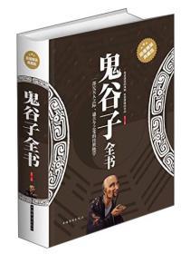 鬼谷子全书 梦华 中国华侨出版社 9787511339751