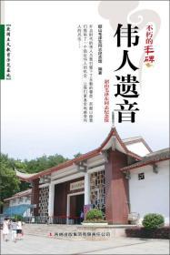 不朽的丰碑--伟人遗音-韶山毛泽东同志纪念馆