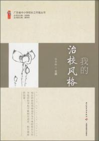 广东省中小学校长工作室丛书:我的治校风格