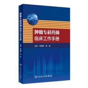 肿瘤专科药师临床工作手册