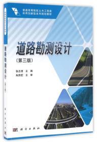 道路勘测设计(第三版)