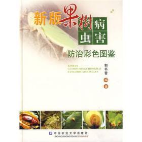 送书签lt-9787811179736-新版果树病虫害防治彩色图鉴