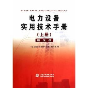 电力设备实用技术手册(上册)