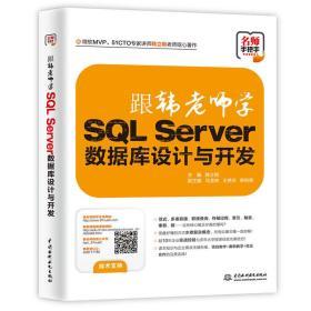 跟韩老师学SQL Server数据库设计与开发