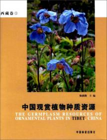 中国观赏植物种质资源(西藏卷)