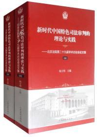 正版新书新时代中国特色司法审判的理论与实践  北京法院第二十九届学术讨论会论文集