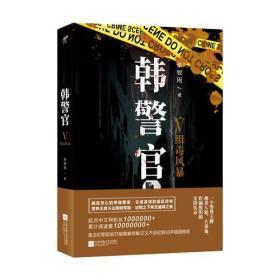 韩警官Ⅴ:缉毒风暴 卓牧闲 江苏凤凰文艺出版社 978755942573