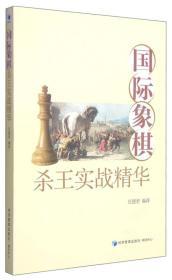 国际象棋杀王实战精华