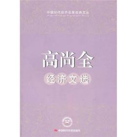 高尚全经济文选