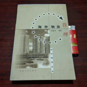 海外物业管理(仅印4000册)(稀缺物业管理丛书)