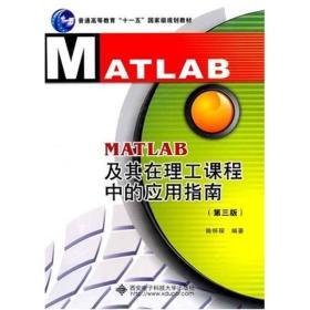 MATLAB及其在理工课程中的应用指南 陈怀琛 第三版 9787560618418 西安电子科技大学出版社