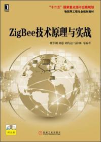 ZigBee技术原理与实战 / 物联网工程专业规划教材