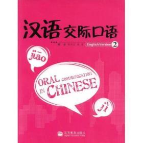 汉语交际口语2